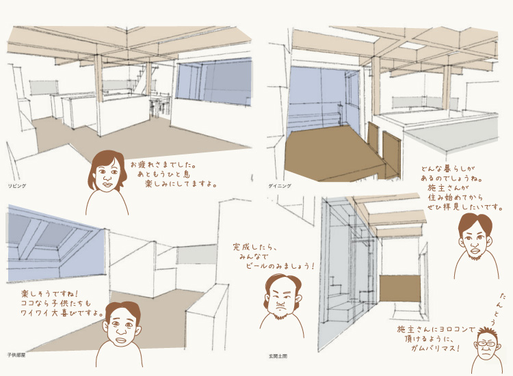 「できるまで」7:内観パース 〜 設計メンバーのコメント 〜