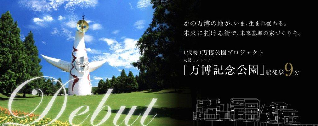 (仮称)万博公園プロジェクト|(販売代理)株式会社ウィル