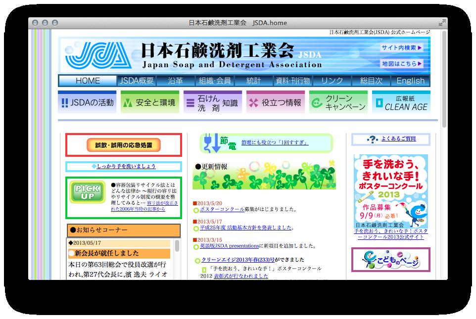 日本石鹸洗剤工業会 (JSDA)