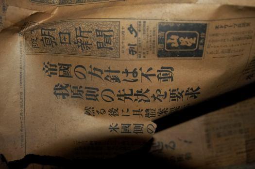 昭和九年の新聞