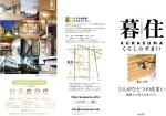 kusu-leaflet-001a